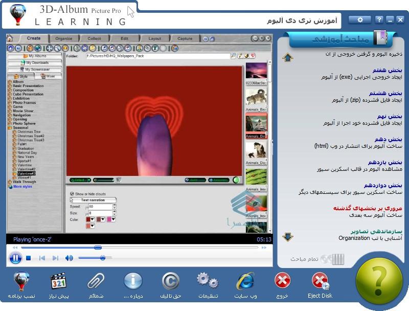 آموزش جامع نرم افزار 3D-Album