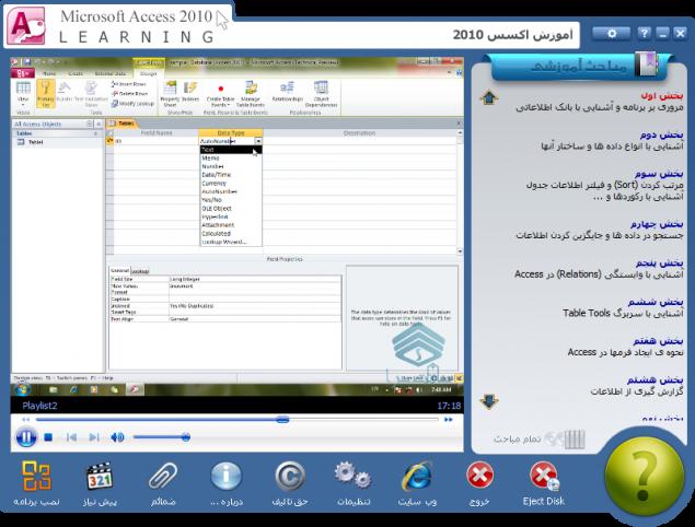 access2010shot