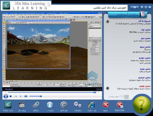 autodesk_3dsmax9_learningshot