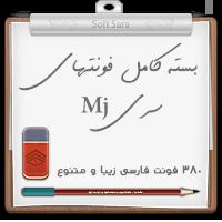 بسته کامل فونتهای سری ام جی به صورت یونیکد (۳۸۰ فونت فارسی)
