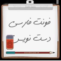 فونت فارسی دست نویس به صورت یونیکد
