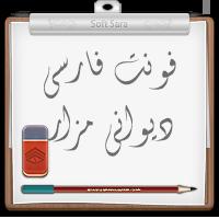 فونت فارسی دیوانی مزار به صورت یونیکد برای استفاده در محیط ویندوز و برنامه های گرافیکی