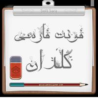 فونت فارسی گلدان به صورت یونیکد برای استفاده در محیط ویندوز و برنامه های گرافیکی
