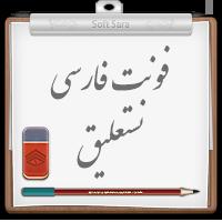 فونت فارسی ایران نستعلیق به صورت یونیکد برای استفاده در محیط ویندوز و برنامه های گرافیکی