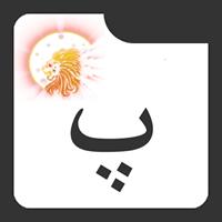 فارسی نویسی در برنامه های گرافیکی
