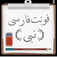 فونت فارسی نبی به صورت یونیکد برای استفاده در محیط ویندوز و برنامه های گرافیکی