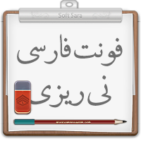فونت فارسی نی ریزی به صورت یونیکد برای استفاده در محیط ویندوز و برنامه های گرافیکی