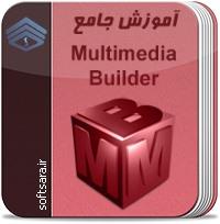 کتاب آموزش جامع Multimedia Builder