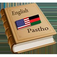 دیکشنری انگلیسی به پشتو و پشتو به انگلیسی