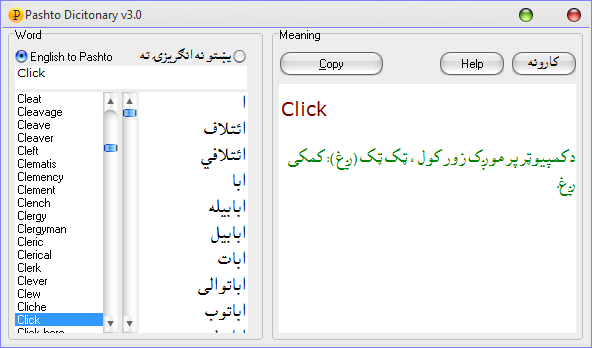 pashtoo_dictionary3shot
