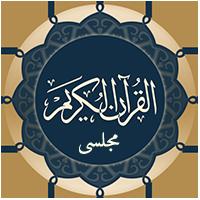 قرآن مجلسی