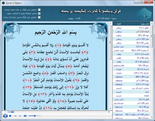 quran_e_majlesi_shot