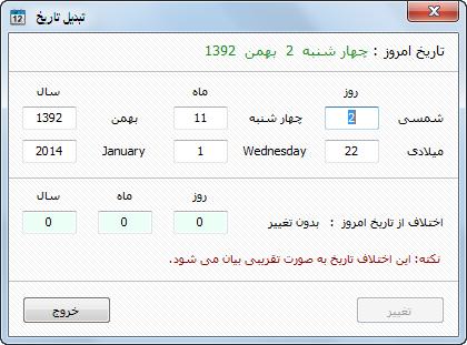 دانلود نرم افزار Persian Date