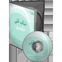 یک دیکشنری انگلیسی به فارسی رایگان مناسب برای یافتن معنی سریع لغات
