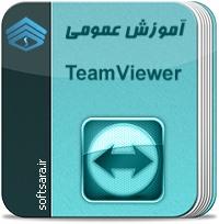 کتاب آموزش عمومی استفاده از TeamViewer