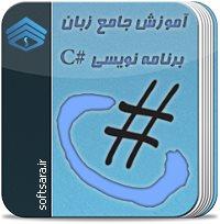 کتاب آموزش جامع زبان برنامه نویسی #C