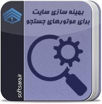 بهینه سازی ساختار سایت برای موتورهای جستجو