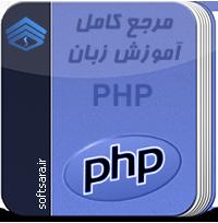 مرجع کامل آموزش زبان PHP