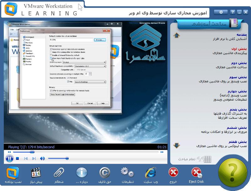 vmware_learning_shot