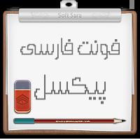 فونت فارسی پیکسل به صورت یونیکد برای استفاده در محیط ویندوز و برنامه های گرافیکی