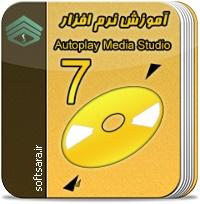 کتاب آموزش جامع نرم افزار Autoplay Media Studio