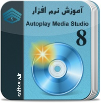 کتاب آموزش نرم افزار Autoplay Media Studio 8