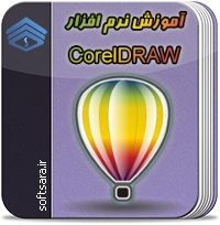 کتاب آموزش جامع نرم افزار CorelDRAW