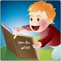 آموزش کمک درسی کتابهای سال سوم دبستان