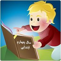آموزش کمک درسی کتابهای سال چهارم دبستان
