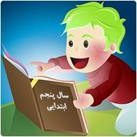 آموزش کمک درسی کتابهای سال پنجم دبستان