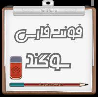 فونت فارسی سوگند به صورت یونیکد برای استفاده در محیط ویندوز و برنامه های گرافیکی