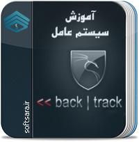 کتاب آموزش کار با سیستم عامل Back Track