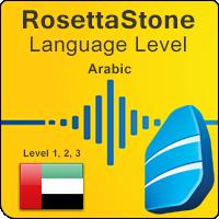 سطوح آموزشی زبان عربی Rosetta Stone به همراه آموزشهای صوتی و کتابها