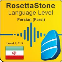 سطوح آموزشی زبان فارسی Rosetta Stone به همراه آموزشهای صوتی و کتابها