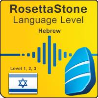 سطوح آموزشی زبان عبری Rosetta Stone به همراه کتابها