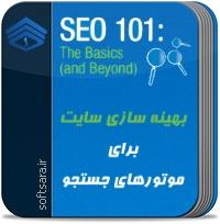 کتاب مبانی عمومی سئو سایت و افزایش امتیاز در موتورهای جستجو