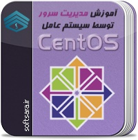 Server Management By Linux CentOS