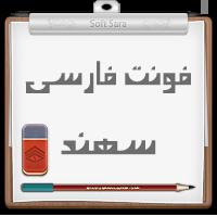 فونت فارسی سهند به صورت یونیکد برای استفاده در محیط ویندوز و برنامه های گرافیکی