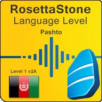 سطوح آموزشی زبان پشتو Rosetta Stone