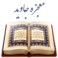 نرم افزار قرآنی معجزه جاوید