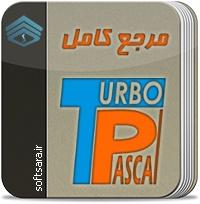 کتاب مرجع کامل Turbo Pascal 7