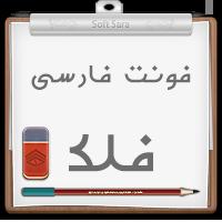 فونت فلک به صورت یونیکد برای استفاده در محیط ویندوز و برنامههای گرافیکی