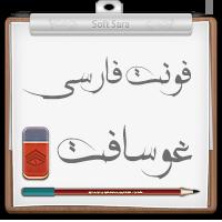فونت غوسافت به صورت یونیکد برای استفاده در محیط ویندوز و برنامههای گرافیکی
