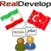 آموزش زبان ترکی (استانبولی) و فارسی در قالب محاوره (دو سویه)