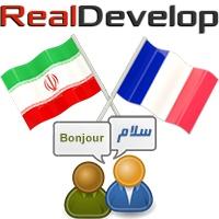آموزش زبان فرانسوی و فارسی در قالب محاوره (دو سویه)