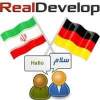 آموزش زبان آلمانی و فارسی در قالب محاوره (دو سویه)