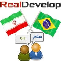 آموزش زبان پرتغالی (برزیل) و فارسی در قالب محاوره (دو سویه)