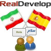 آموزش زبان اسپانیایی و فارسی در قالب محاوره (دو سویه)
