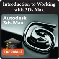 آموزش مقدماتی نرم افزار ۳D Max