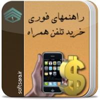 راهنمای فوری خرید تلفن همراه